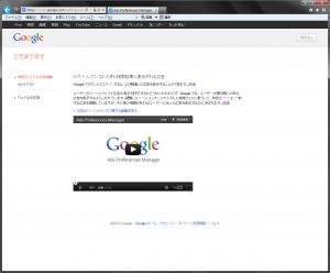 Google 広告表示設定画面
