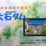 大石ダム ダムカード