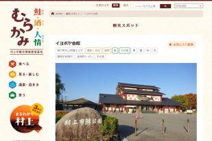 村上市観光協会サイトのイヨボヤ会館の画面