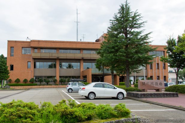新潟県関川村役場